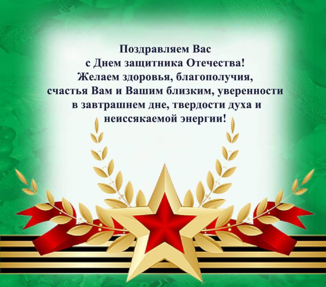 Поздравление мужчин коллегами мужчинами с 23 февраля